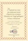 """Варіації на тему австрійської пісні """"Прилетіла пташка"""" (Kommt ein Vogen geflogen). Уп. І. Новік-Кретова"""