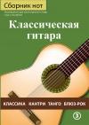 Класична гітара. Твори для шестиструнної гітари соло та ансамблів, частина 3.