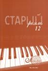 Старий рояль. Вип. №12  Уп. О. Красовська