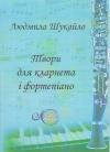Твори для кларнета і фортепіано  Шукайло Л.