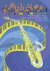 """Журнал """"Музична школа"""" Випуск 80.  Джазові твори для саксофона (сопрано, альт, тенор, баритон) та труби для старших класів"""