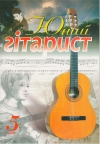 """Павло Іванников """"Юний гітарист"""". 5 клас. Навчальний посібник"""