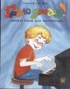 """Геннадій Сасько. """"ГРАЮ ДЖАЗ!"""". Дитячі п'єси для фортепіано"""