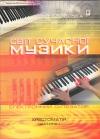 Світ сучасної музики: електронний синтезатор. Хрестоматія