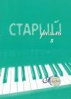 Старий рояль. Вип. №8  Уп. О. Красовська