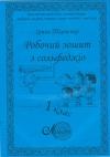 Ткаченко І. Робочий зошит з сольфеджіо. 1 клас