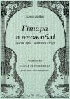 """Аліна Бойко """"Гітара в ансамблі"""" (дуети, тріо, квартети гітар)"""