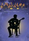 """Журнал """"Музична школа"""" Випуск 88. Гітара Для середніх і старших класів"""