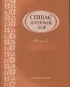 Співає дитячий хор. Вип. 1 М. Лисенко, А. Скарлатті, А. Лотті