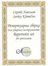 С. Хмельов Репертуарна збірка для ударних інструментів