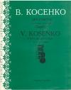 В. Косенко Два гавоти. Для скрипки і фортепіано