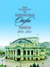 Ю. Станішевський Національна опера України. 2001-2011