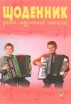Щоденник для музичної школи (баян)