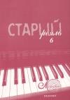 Старий рояль. Вип. №6.  Уп. О. Красовська