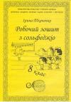 Ткаченко І. Робочий зошит з сольфеджіо. 8 клас