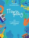 В. Полянський Пори року. 12 п'єс для фортепіано в джазових тонах