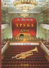 Труба. 1-3 класи. А. Жульєв
