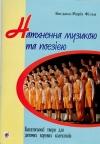 Багатоголосні твори для хорових колективів. Богдана Фільц