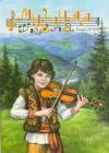 """Журнал """"Музична школа"""" Випуск 103  Скрипка для 1-4 класів"""