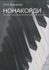 НОНАКОРДИ. 20 уроків джазової імпровізації на фортепіано  Л. Іваненко