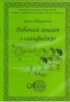 Ткаченко І. Робочий зошит з сольфеджіо. 5 клас