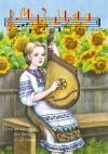 "Журнал ""Музична школа"" Випуск 43. Інструментальна бандура – 1-6 класи"
