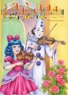 """Журнал """"Музична школа"""" Випуск 30. Скрипкові ансамблі"""