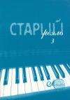 Старий рояль. Вип. №3  Уп. О. Красовська