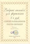 Вибрані ансамблі для фортепіано в 6 рук. С. Рахманінов, П. Цильхер. Уп.: І. Новак-Кретова