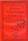Ткаченко І. Робочий зошит з сольфеджіо. 6 клас