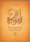 К. Черні 24 етюди ор.684. Заохочення до роботи (редакція Р. Рєпки)