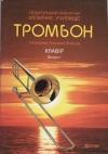 Тромбон  Жульєв А.