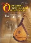 Органні хоральні прелюдії в перекладенні для бандури. Бах Й.С.  Навчальний посібник