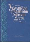Українські старовинні ліричні дуети. Вип. 1