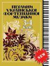 Перлини української фортепіанної музики 3-4 клас